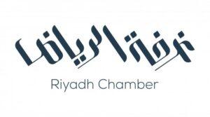 غرفة_الرياض